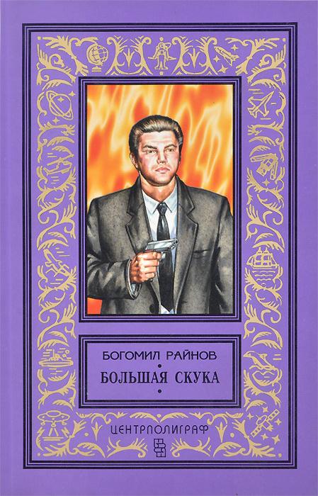 Большая скука | Райнов Богомил Николаев #1