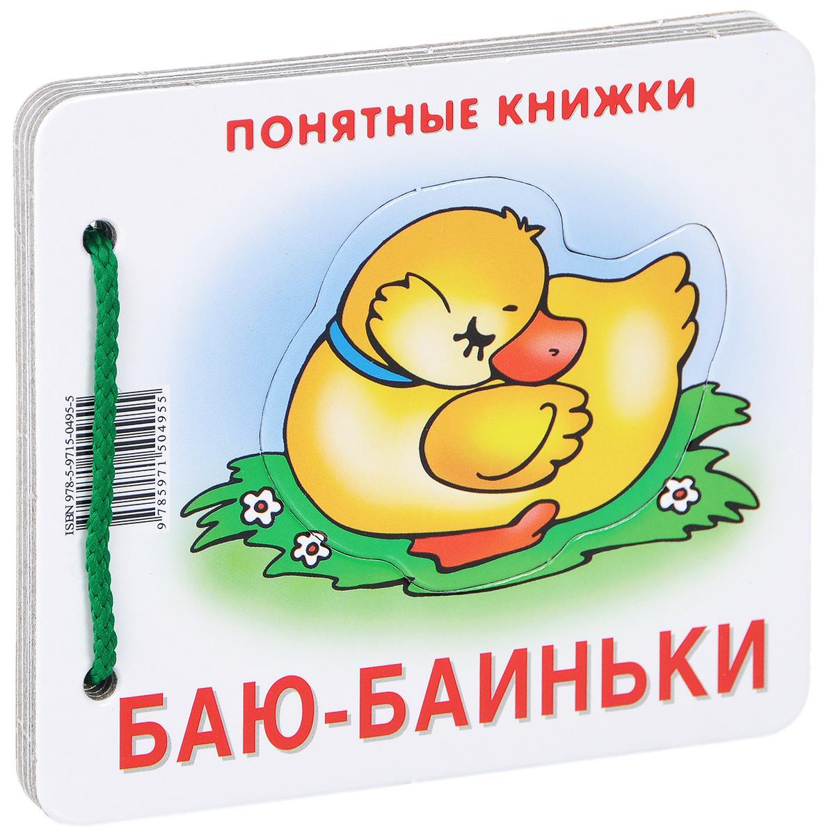 Баю-баиньки | Чекмарева Ирина Яковлевна, Савушкин Сергей Николаевич  #1