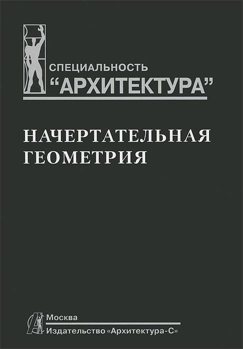 Начертательная геометрия | Короев Юрий Ильич #1
