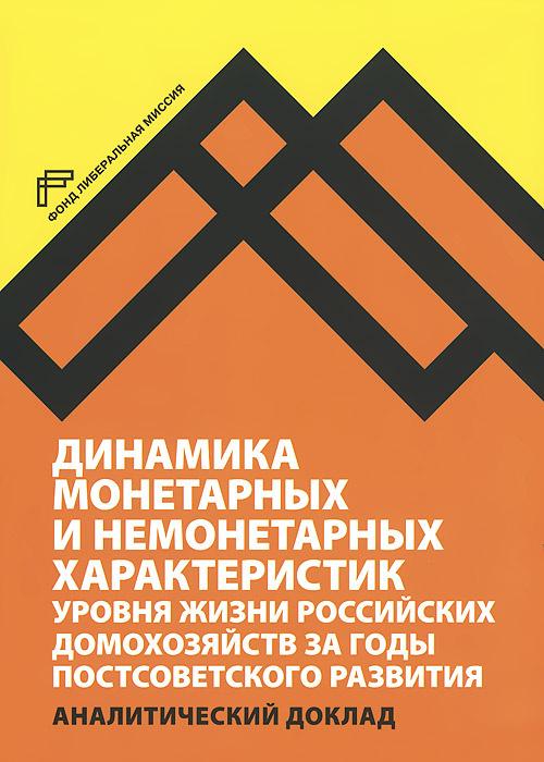 Динамика монетарных и немонетарных характеристик уровня жизни российских домохозяйств за годы постсоветского #1
