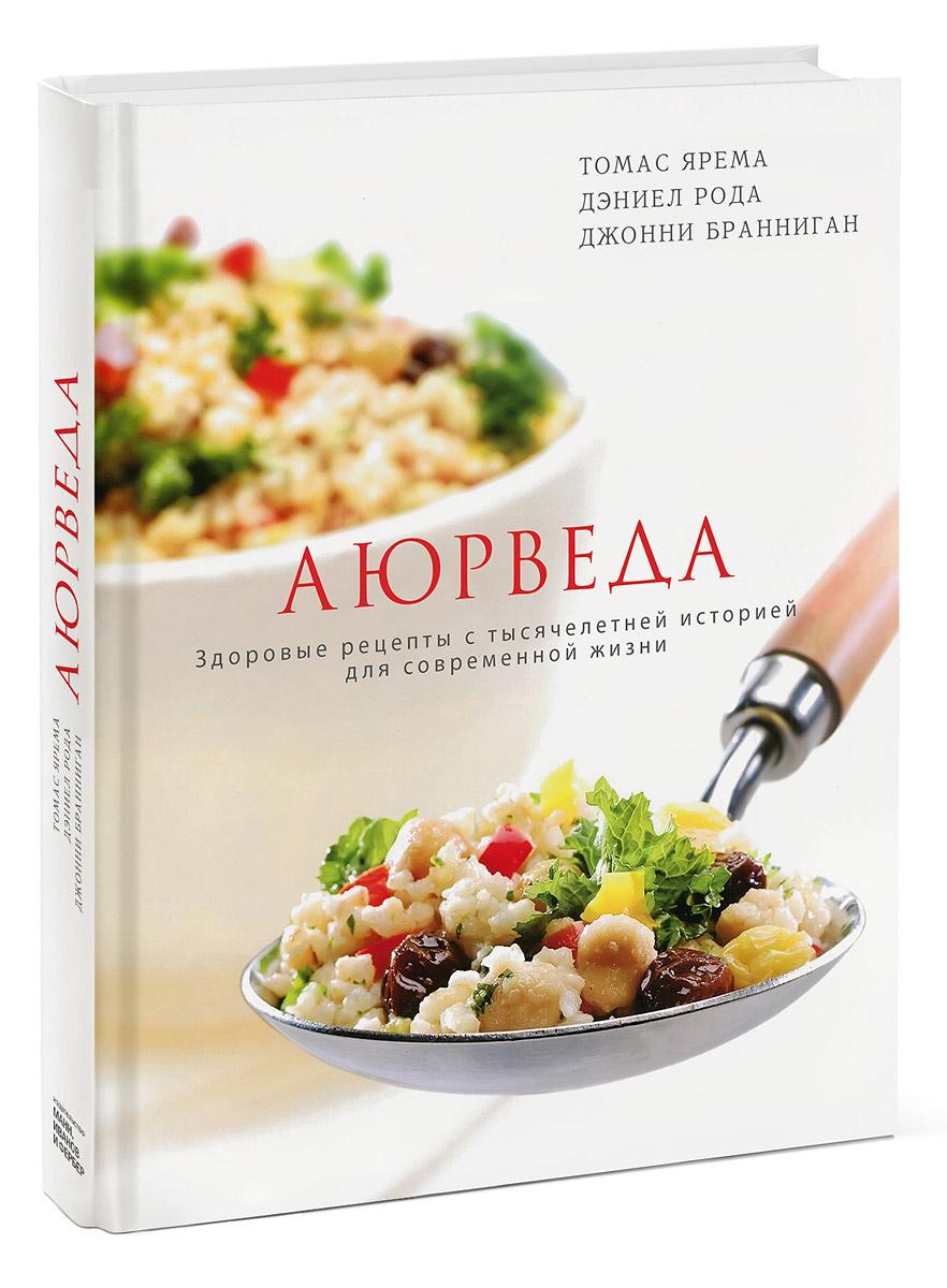 Аюрведа. Здоровые рецепты с тысячелетней историей для современной жизни | Ярема Томас, Бранниган Джонни #1