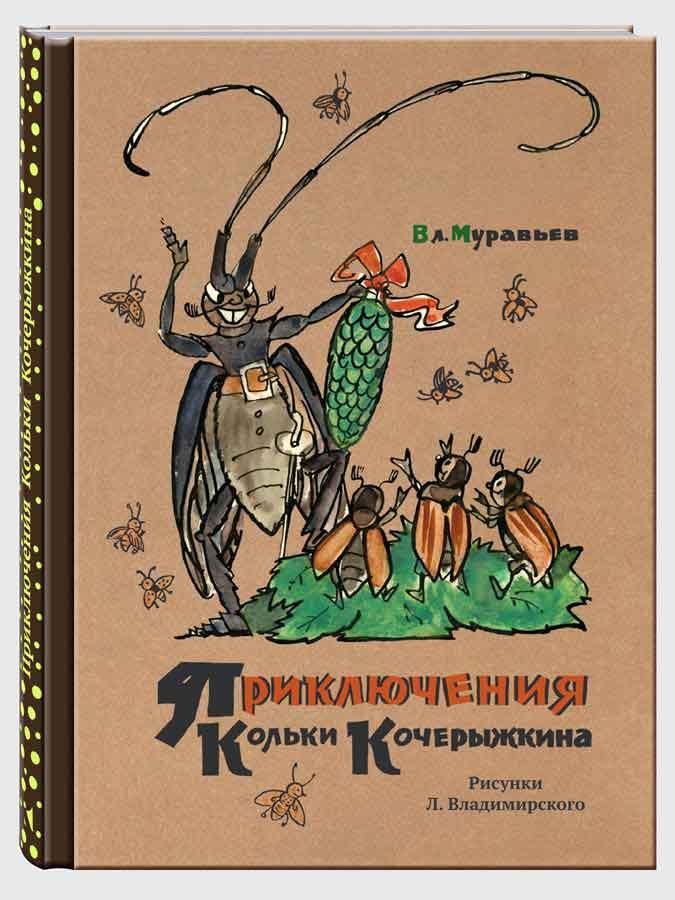Приключения Кольки Кочерыжкина #1