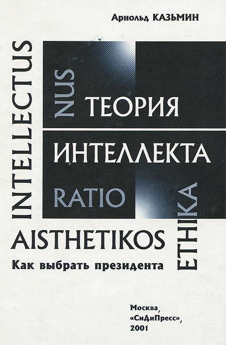 Теория интеллекта. Как выбрать президента | Казьмин Арнольд Константинович  #1