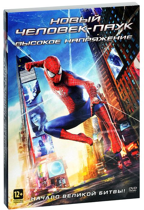 Новый Человек-паук: Высокое напряжение #1