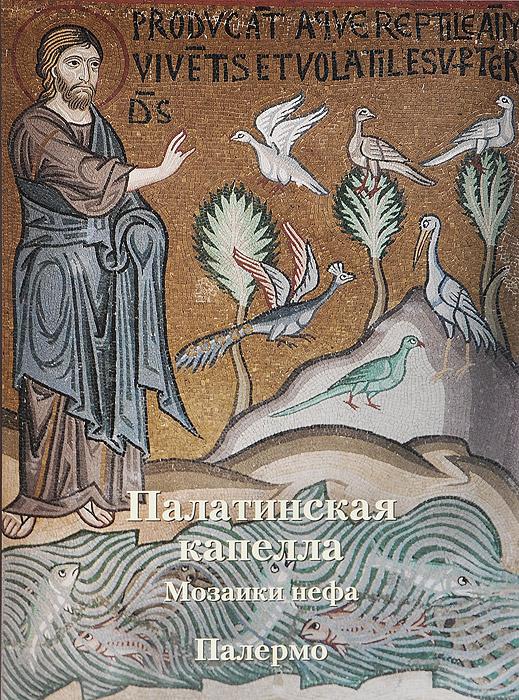 Палатинская капелла. Мозаики нефа. Палермо. Альбом | Захарова Анна Владимировна  #1