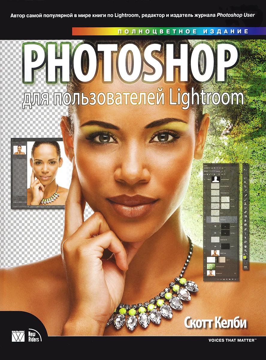 Photoshop для пользователей Lightroom | Келби Скотт #1