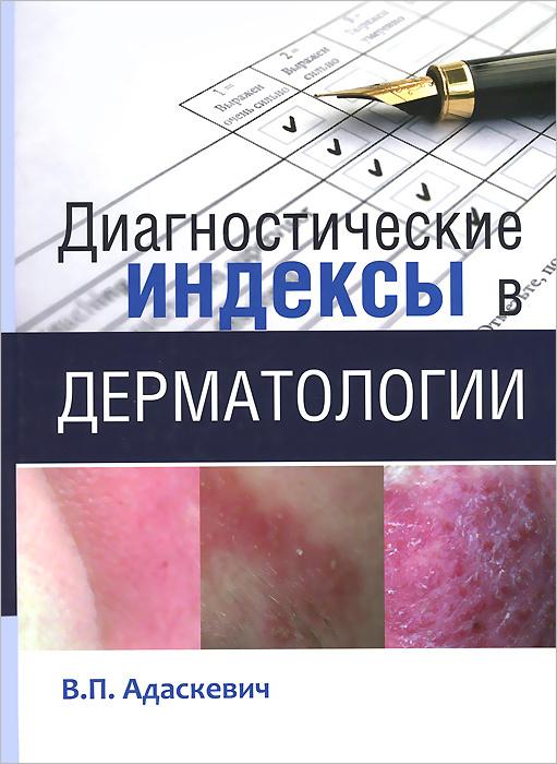Диагностические индексы в дерматологии   Адаскевич Владимир Петрович  #1