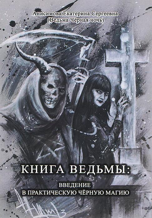 Книга ведьмы. Введение в практическую черную магию #1