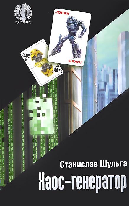 Хаос-генератор #1