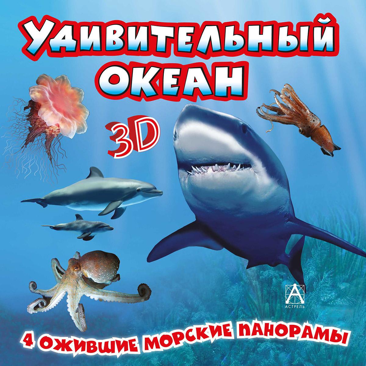 Удивительный океан. Книжка-игрушка #1