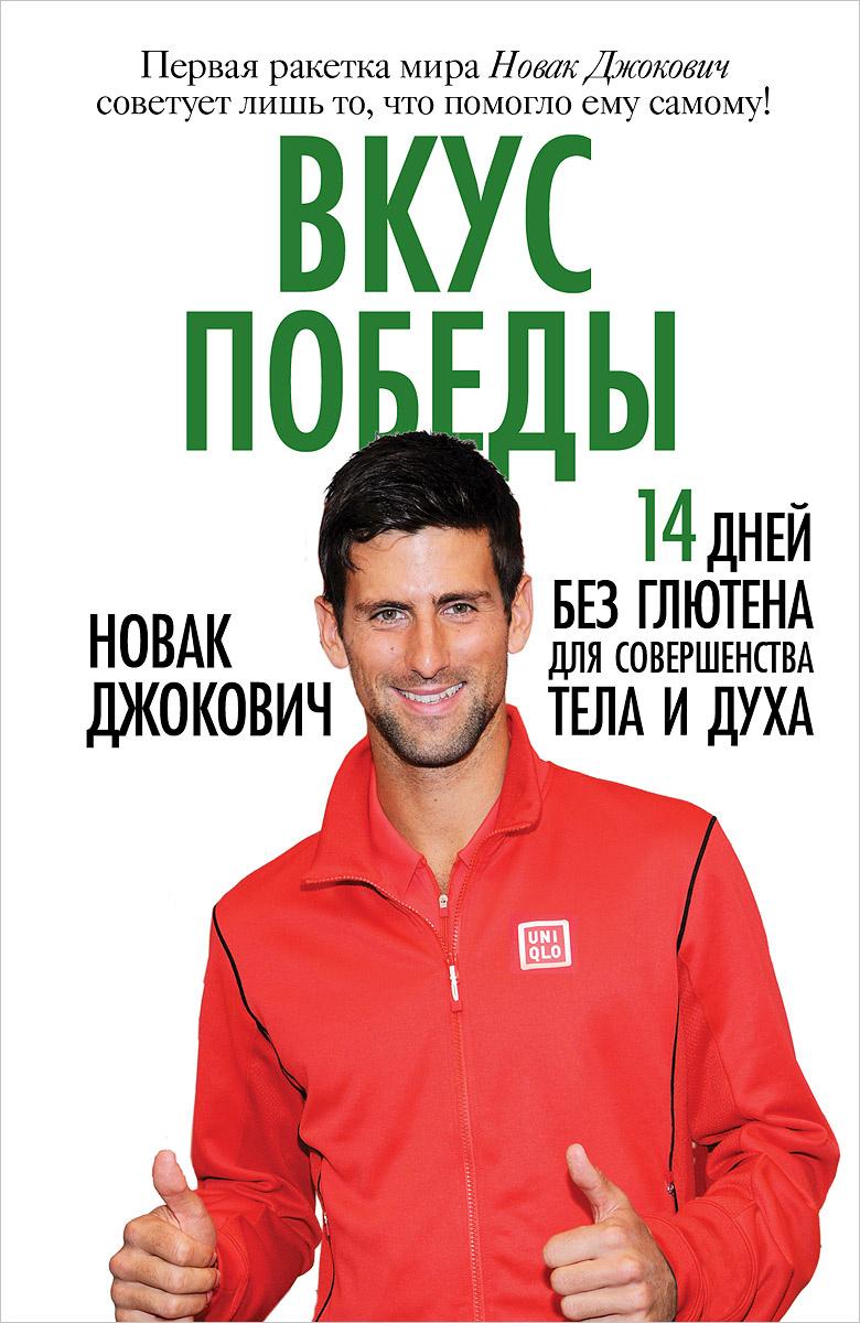 Вкус победы. 14 дней без глютена для совершенства тела и духа   Джокович Новак  #1