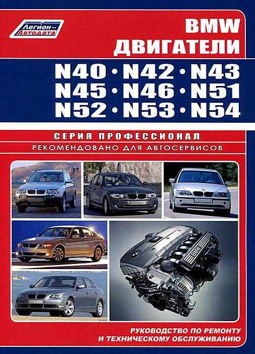 BMW двигатели N40, N42, N43, N45, N46, N51, N52, N53, N54. Руководство по ремонту и техническому обслуживанию #1