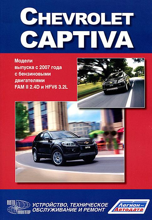 Chevrolet Captiva. Модели выпуска с 2007 г. Устройство, техническое обслуживание и ремонт  #1