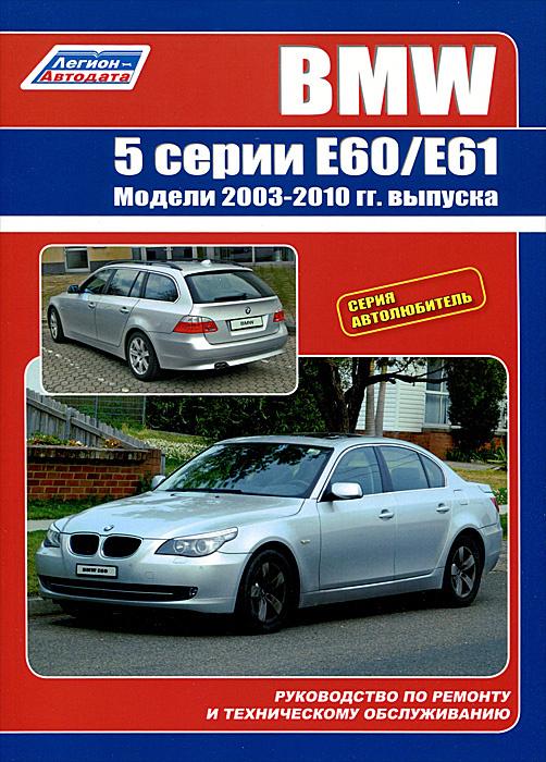 BMW 5 серии. Модели E60/E61 с 2003-2010 гг. выпуска. Руководство по ремонту и техническому обслуживанию #1