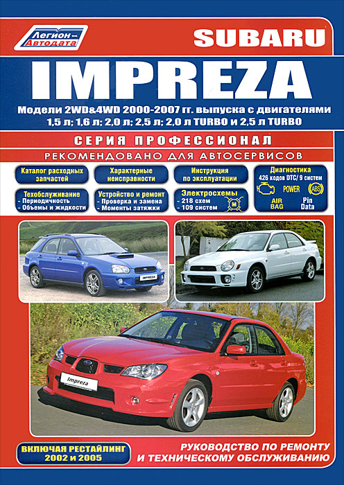Subaru Impreza. Руководство по ремонту и техническому обслуживанию  #1