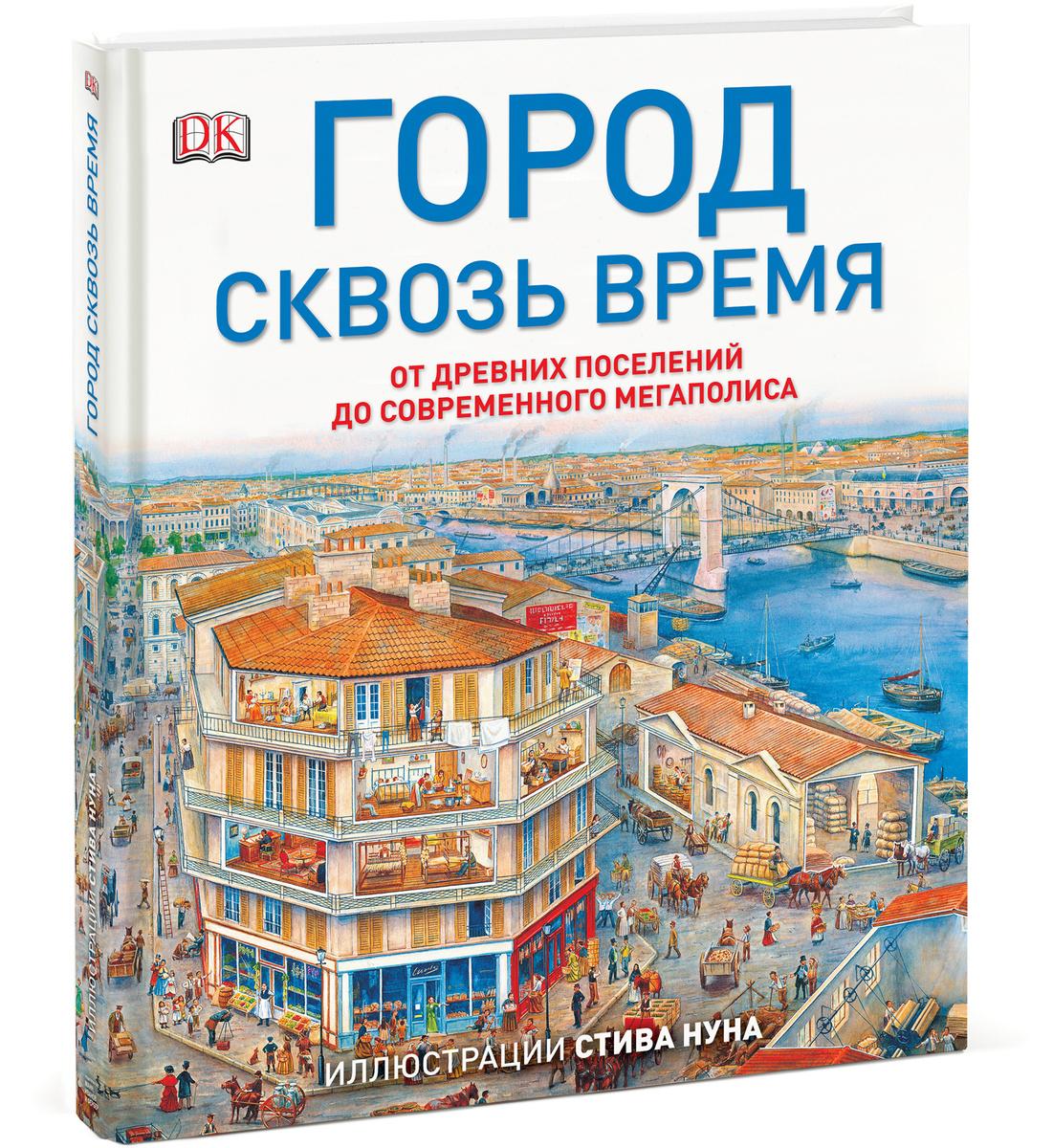 Город сквозь время. От древних поселений до современного мегаполиса  #1