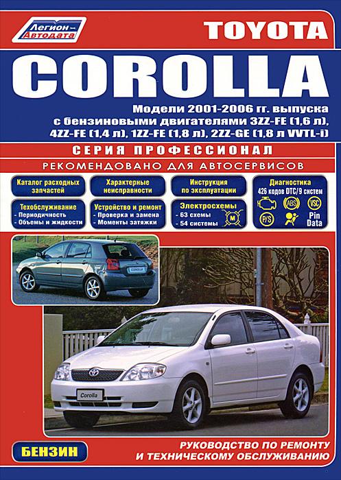 """Книга """"Toyota Corolla. Леворульные модели 2001-06 гг. выпуска с бензиновыми двигателями 3ZZ-FE(1,6), #1"""