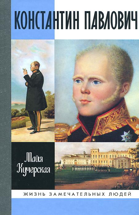 Константин Павлович #1