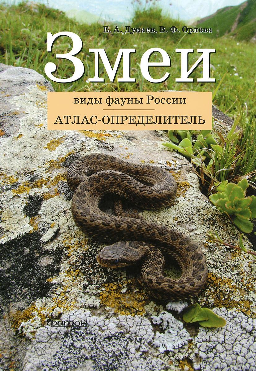 Змеи. Виды фауны России. Атлас-определитель #1