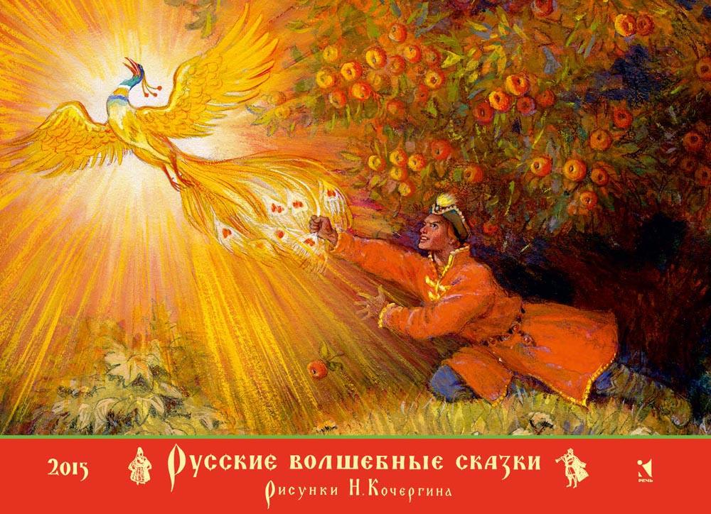 Календарь 2015 (на спирали). Русские волшебные сказки #1