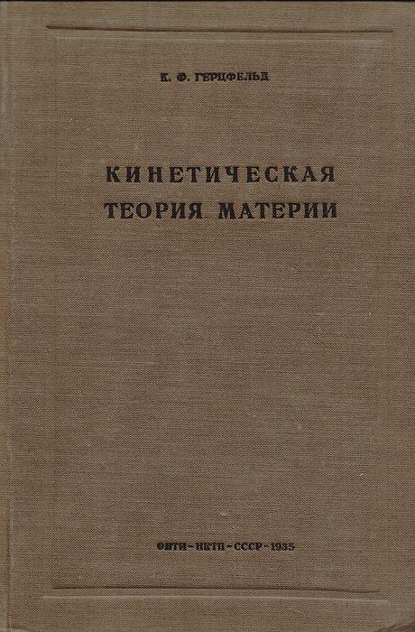 Кинетическая теория материи | Герцфельд К. Ф. #1