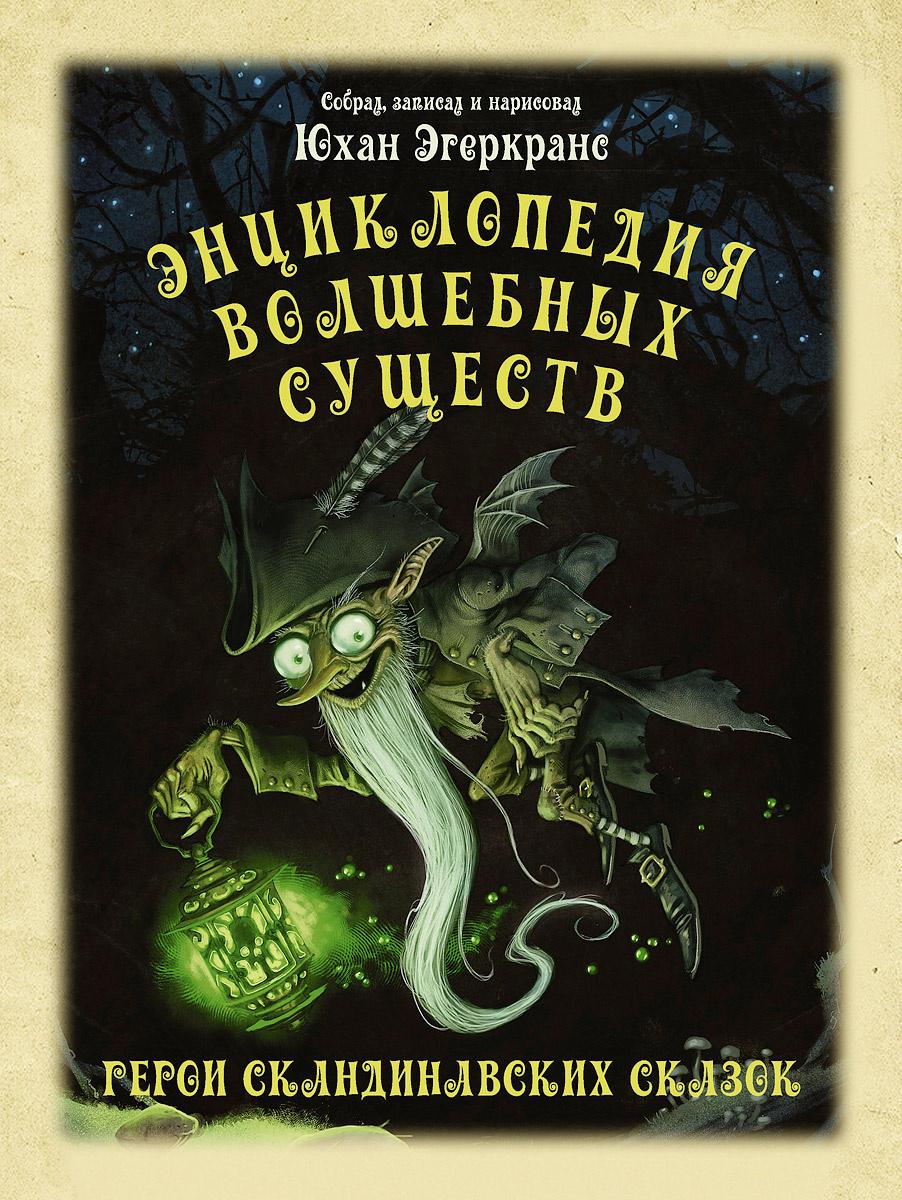 Энциклопедия волшебных существ #1
