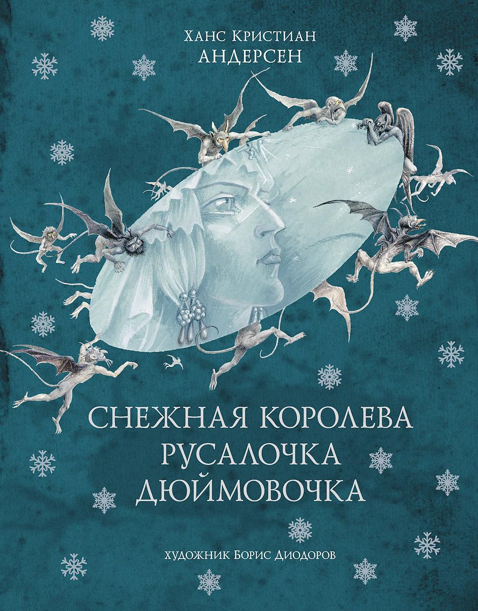 Снежная королева. Русалочка. Дюймовочка #1