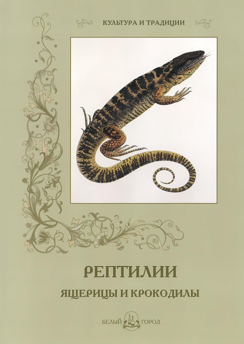 Рептилии. Ящерицы и крокодилы #1