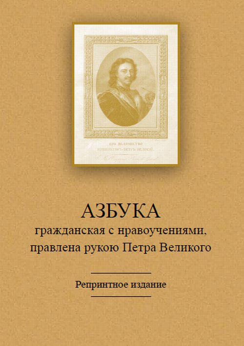 Азбука гражданская с нравоучениями, правлена рукою Петра Великого  #1