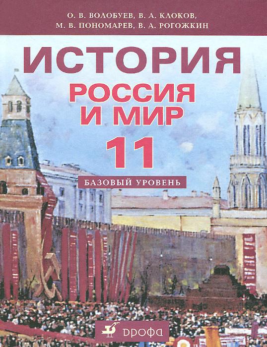 История. Россия и мир. 11 класс. Базовый уровень. Учебник #1