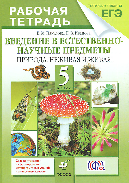 Введение в естественно-научные предметы. Природа. Неживая и живая. 5 класс. Рабочая тетрадь  #1