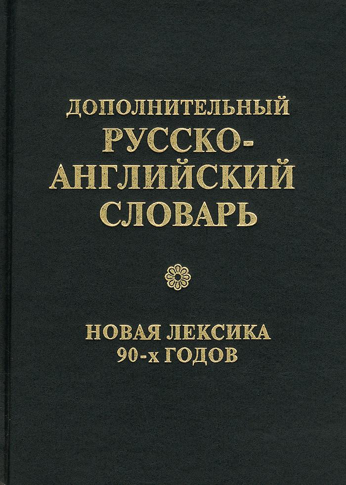 Дополнительный русско-английский словарь. Новая лексика 90-х годов   Мардер Стефен  #1