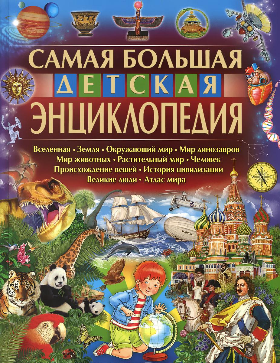 Самая большая детская энциклопедия | Феданова Юлия Валентиновна  #1