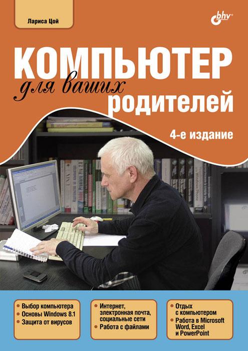 Компьютер для ваших родителей | Цой Лариса Борисовна #1