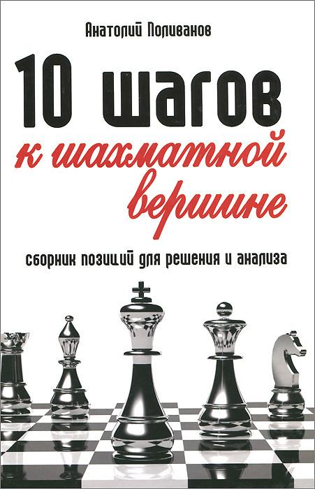 10 шагов к шахматной вершине. Сборник позиций для решения и анализа | Поливанов Анатолий Александрович #1
