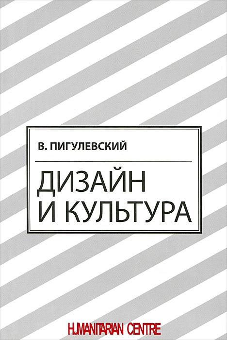 Дизайн и культура #1