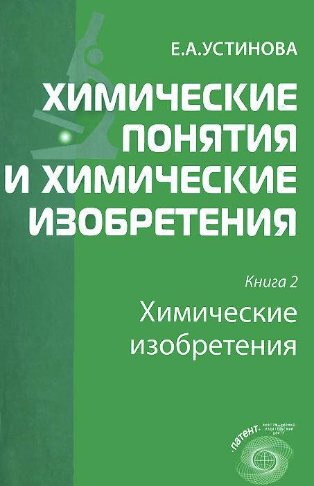 Химические понятия и химические изобретения. Книга 2. Химические изобретения  #1