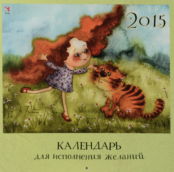 Календарь 2015 (на скрепке). Для исполнения желаний #1