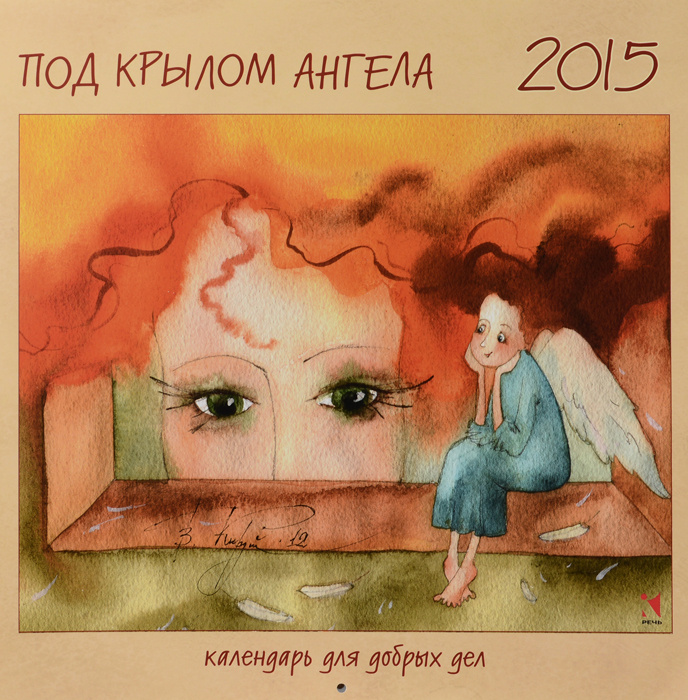 Календарь 2015 (на скрепке). Под крылом ангела. Календарь для добрых дел  #1