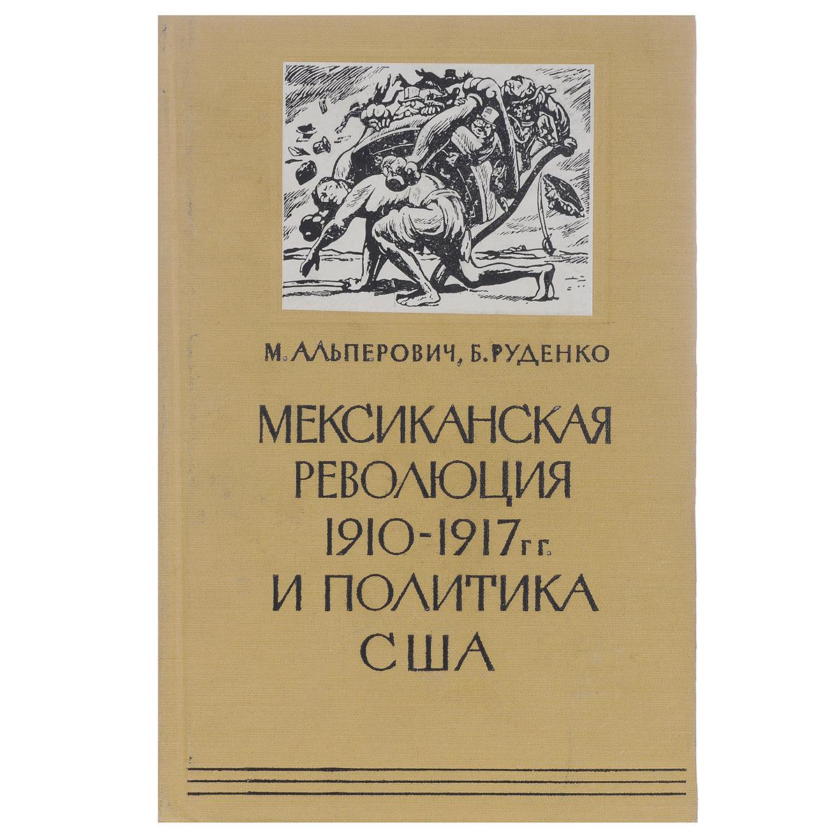Мексиканская революция 1910-1917 гг. и политика США   Альперович Моисей Самуилович, Руденко Борис Тимофеевич #1