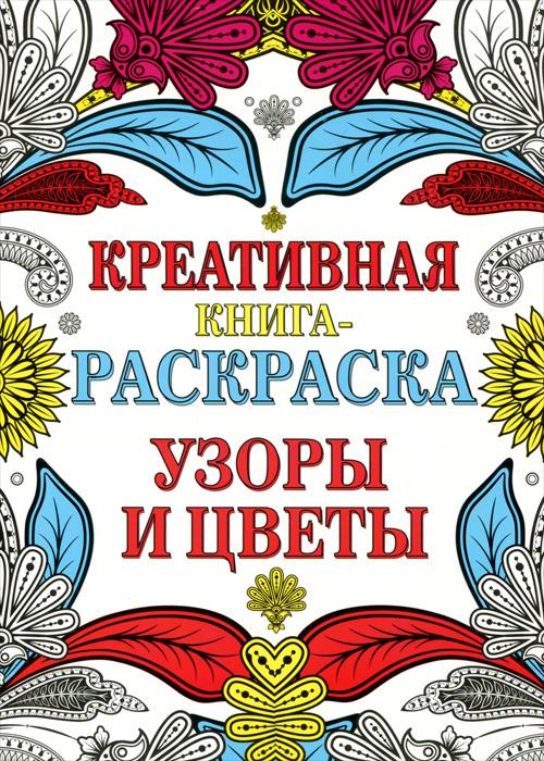 """Книга """"Узоры и цветы. Креативная книга-раскраска"""" — купить ..."""