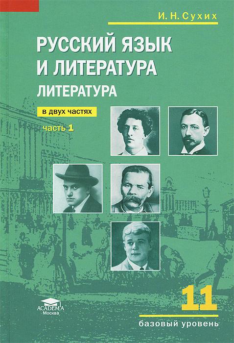 Русский язык и литература. Литература. 11 класс. Базовый уровень. Учебник. В 2 частях. Часть 1  #1