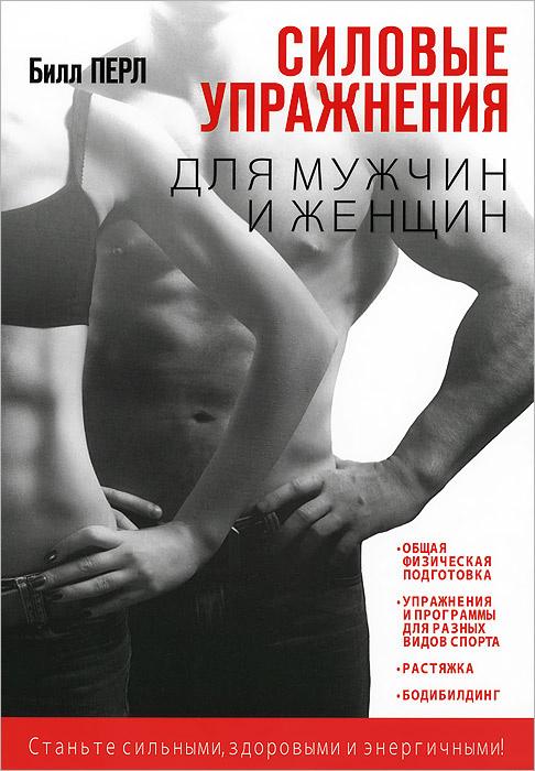 Силовые упражнения для мужчин и женщин #1