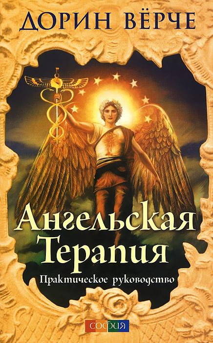 Ангельская терапия. Практическое руководство | Верче Дорин  #1