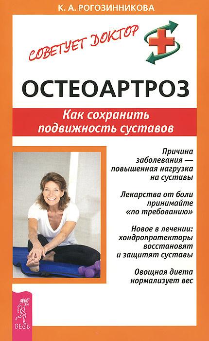 Остеоартроз. Как сохранить подвижность суставов | Рогозинникова Кира Александровна  #1