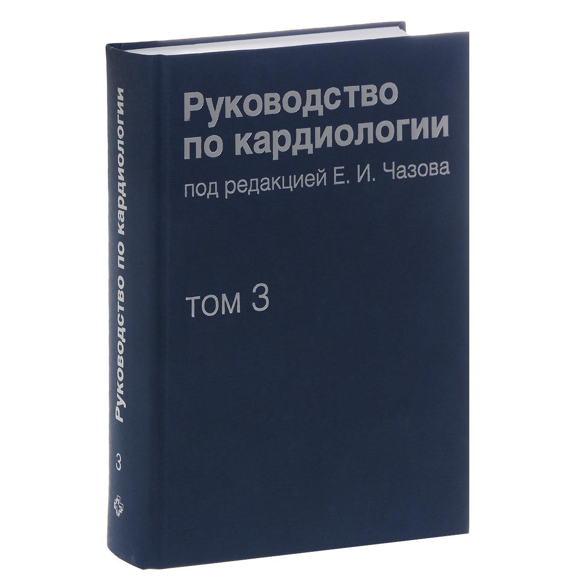 Руководство по кардиологии. В 4 томах. Том 3. Заболевания сердечно-сосудистой системы (I)  #1