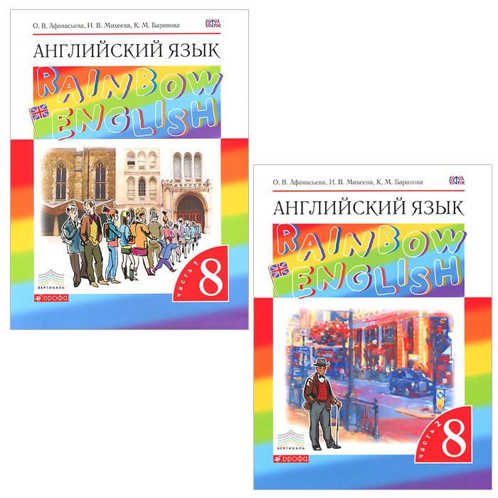 Английский язык. 8 класс. Учебник. В 2 частях (комплект из 2 книг + CD-ROM)  #1