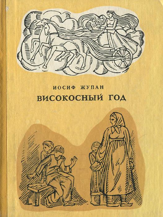 Високосный год | Жупан Иосиф Васильевич #1