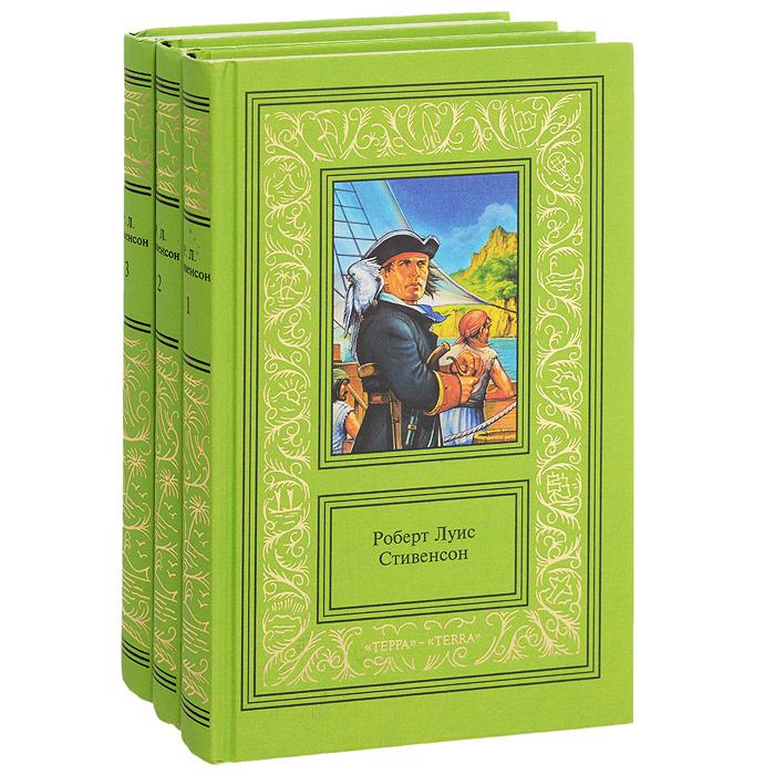 Роберт Луис Стивенсон. Сочинения в 3 томах (комплект) | Стивенсон Роберт Льюис  #1