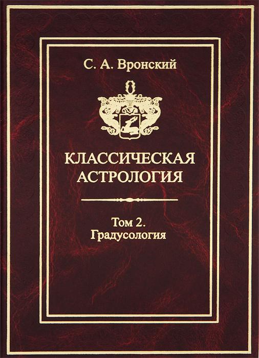 Классическая астрология. Том 2. Градусология #1